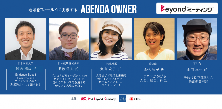 地域を越えて応援!Beyondミーティング#26 ~presented by Local Venture Lab×and Beyond Company~