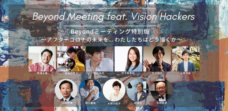 Beyondミーティング特別版 feat. Vision Hackers