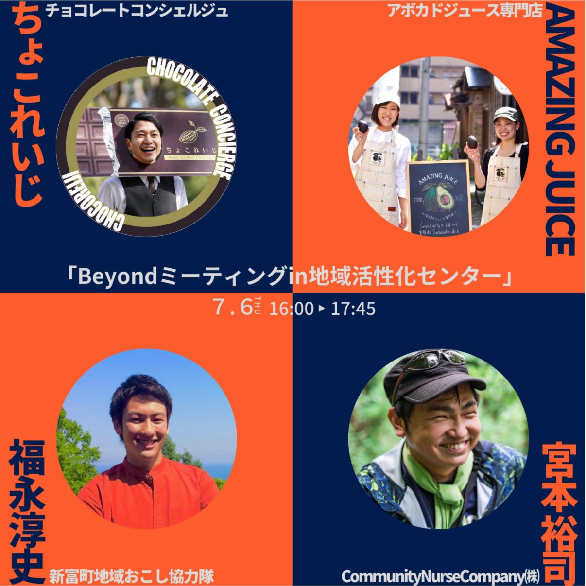 7月6日(火)Beyondミーティング in 地域活性化センター 開催報告