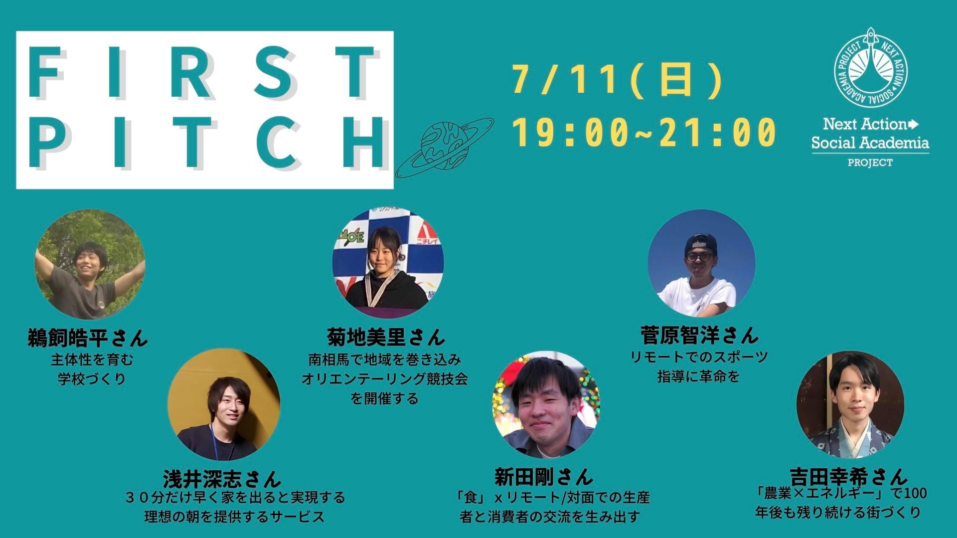 7月11(日)福島県南相馬市 Next Action→ Social Academia PROJECTでのBeyondミーティング 開催報告