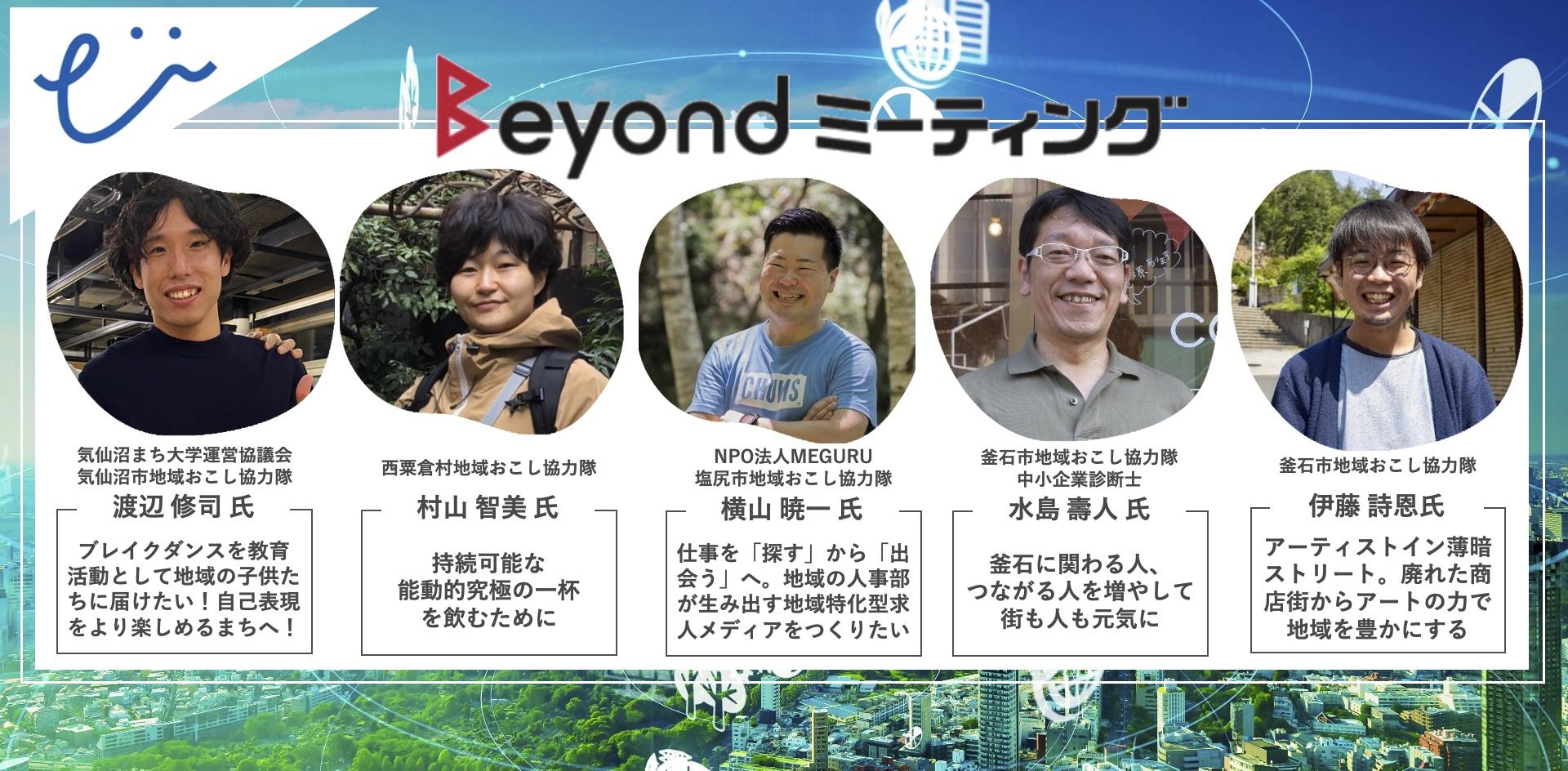 ローカルベンチャー版 Beyondミーティング ~地域を越えて全力応援!~