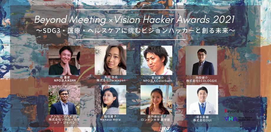 8月18(水)Beyondミーティング × Vision Hacker Awards 2021 開催報告
