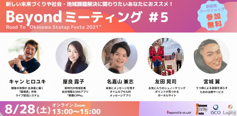 沖縄Beyondミーティング#5