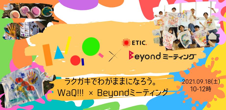 ラクガキでわがままになろう。WaQ!!! × Beyondミーティング