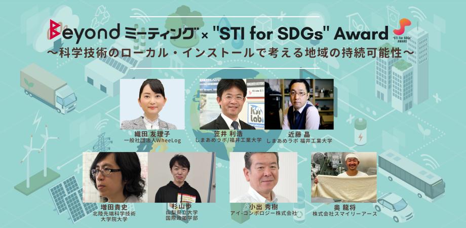 9月3(金)Beyondミーティング×「STI for SDGs」アワード特別版  開催報告