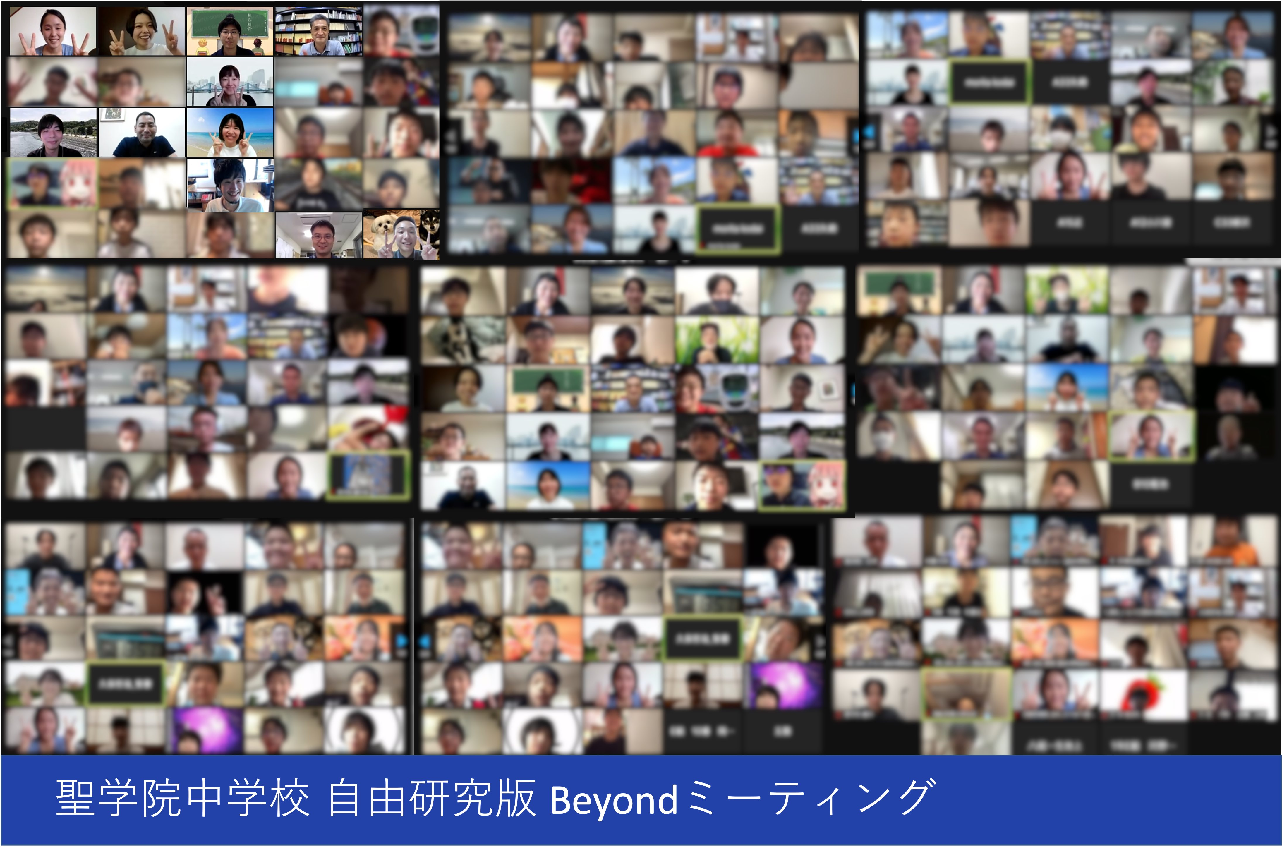 8月17(火)聖学院中学校 自由研究版 Beyondミーティング 開催報告